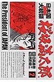 日本国大統領桜坂満太郎 / 吉田 健二 のシリーズ情報を見る