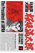 日本国大統領桜坂満太郎 2 (BUNCH COMICS)