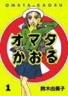 オマタかおる 1 (ヤンマガKCスペシャル)