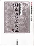 四字熟語で書く中国名碑名帖選〈第5巻〉隷書2―礼器碑・曹全碑