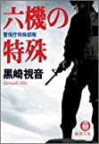 六機の特殊―警視庁特殊部隊 (徳間文庫)