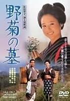野菊の墓 [DVD]
