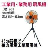 業務用扇風機 【テクノス 倉庫・工場 工業用扇風機 45cm KG-453R】