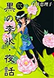 黒の李氷・夜話 2 (ホーム社漫画文庫)