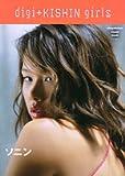 digi+KISHIN girls/ソニン (SHOGAKUKAN Visual MOOK)