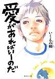 愛があればいーのだ (集英社文庫―コミック版 (い40-14))