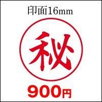 シャチハタ式の浸透印(赤) スーパーパインスタンパー 【丸印】秘 印面サイズ直径16mm