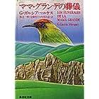 ママ・グランデの葬儀 (集英社文庫 40-A)