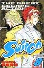Switch 8 (少年チャンピオン・コミックス)