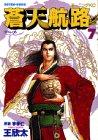 蒼天航路 第7巻 1997年04月21日発売