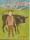 小さい牛追い (岩波ものがたりの本)