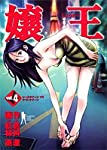 嬢王 4 (ヤングジャンプコミックス)