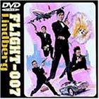 FLIGHT-007 [DVD]