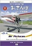 空のおさんぽ Vol.1 北海道編 [DVD]