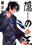 隠の王 3 (3) (Gファンタジーコミックス)