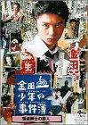 金田一少年の事件簿 怪盗紳士の殺人 [DVD]