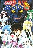 地獄先生ぬ~べ~ (15) (集英社文庫―コミック版 (お60-15))