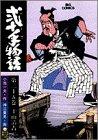 弐十手物語 25 (ビッグコミックス)