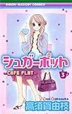 シュガーポット 3 (りぼんマスコットコミックス)
