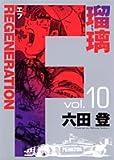 F regeneration瑠璃 10 (ヤングジャンプコミックス)