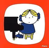 ブルーナ クラシックのお部屋 ピアノのお部屋