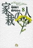 家栽の人 (8) (小学館文庫)