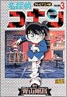 名探偵コナン―テレビアニメ版 (3) (少年サンデーコミックス―ビジュアルセレクション)