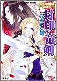 封印の竜剣 (コバルト文庫—リアランの竜騎士と少年王)