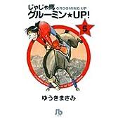 じゃじゃ馬グルーミン★UP! (5) (小学館文庫)