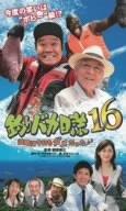 釣りバカ日誌16 浜崎は今日もダメだった♪♪ [VHS]