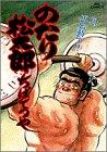 のたり松太郎 31 (ビッグコミックス)