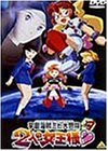宇宙海賊ミトの大冒険 2人の女王様(7) [DVD]