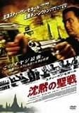 スティーヴン・セガール 沈黙の聖戦 特別版 [DVD]
