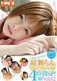紋舞らん プレミアムベスト Forever Vol.02 4時間SP! [DVD]