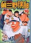 名門!第三野球部―飛翔編 (16) (講談社漫画文庫)