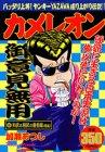 カメレオン 矢沢vs相沢vs椎名編 後編 (プラチナコミックス)