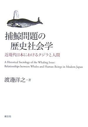 捕鯨問題の歴史社会学―近現代日本におけるクジラと人間