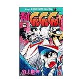 マッハgo go go! 第2巻 (てんとう虫コミックス)