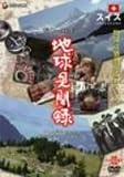 We love the Earth『地球見聞録』 スイス編 [DVD]