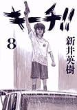 キーチ 8 (ビッグコミックス)