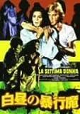 白昼の暴行魔 [DVD]