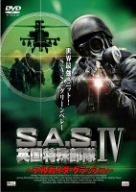 S.A.S.英国特殊部隊IV~アルカイダ・クラッシュ~ [DVD]