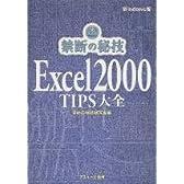 禁断の秘技Excel2000 TIPS大全