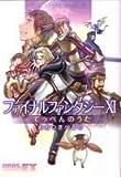 ファイナルファンタジーXI / おおつきべるの のシリーズ情報を見る