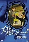 女王の教室スペシャル エピソード2 ~悪魔降臨~ [DVD]