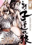 新・子連れ狼 8―Lone wolf (ビッグコミックス)