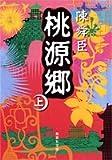 桃源郷〈上〉 (集英社文庫)