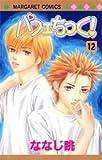 パフェちっく! (12) (マーガレットコミックス (3759))