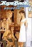 RIDEBACK 4 (4) (IKKI COMICS)