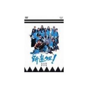 新選組!完全版 第五巻 [DVD]